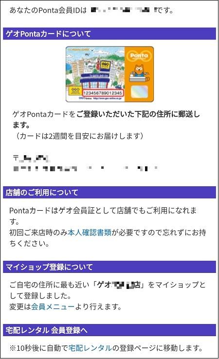 カード 再 発行 ゲオ ポンタ