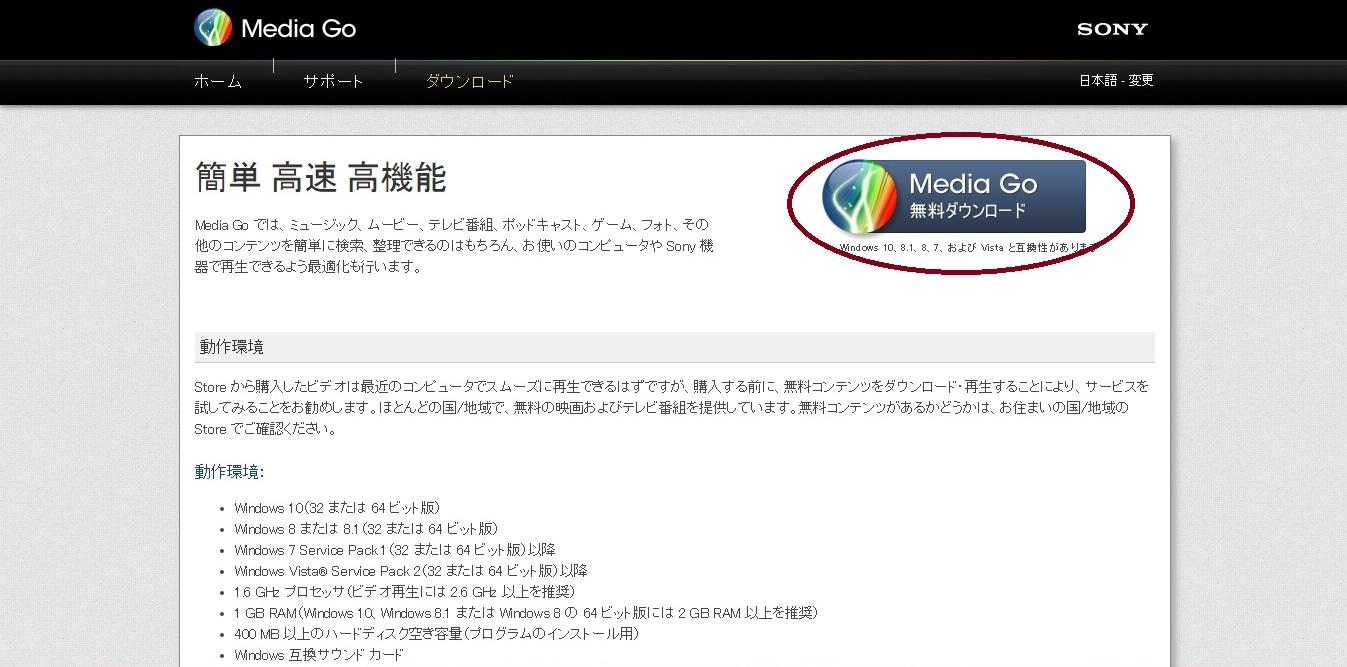 SonyのMedia Goの無料ダウンロードとインストール方法(画像付き ...